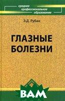 Глазные болезни: 8-е издание  Рубан Э.Д. купить