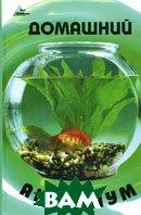 Домашний аквариум. Серия: Без проблем  Щапова О.П. купить