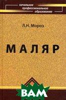 Маляр. Технология и организация работ. 7-е издание  Мороз Л.Н. купить
