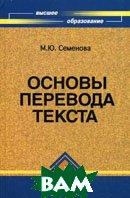 Основы перевода текста  Семенова М.Ю. купить