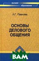 Основы делового общения. 2-е издание  Павлова Л.Г., Введенская Л.А. купить