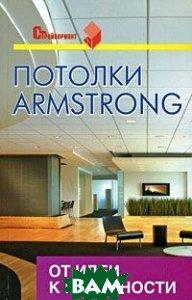 Потолки Armstrong: от идеи к реальности. Серия: Стройвариант  Скиба В.И. купить