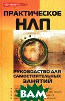 Практическое НЛП: руководство для самостоятельных занятий. 2-е издание  Бубличенко М.М. купить