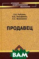 Продавец. 7-е издание  Моисеенко Н.С., Рубцова Л.И., Тимофеева В.А. купить