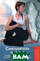 Самоучитель по йоге: ежедневная программа занятий для начинающих. 6-е издание  Белая-Швед Т. купить