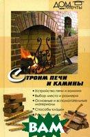 Строим печи и камины. Серия: Дом моей мечты. 6-е издание   купить