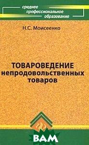 Товароведение непродовольственных товаров. 5-е издание  Моисеенко Н.С. купить