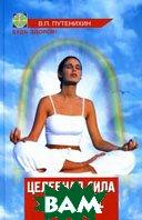 Целебная сила внутри нас: уникальный справочник натурального оздоровления. Серия: Будь здоров  Путенихин В.П. купить