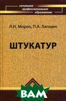 Штукатур: мастер отделочных строительных работ. 7-е издание  Лапшин П.А., Мороз Л.Н. купить