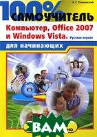 100% самоучитель для начинающих. Компьютер, Office 2007 и Windows Vista  В. С. Пташинский купить