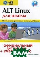 ALT Linux для школы. Серия: Официальный дистрибутив + учебный курс  К. А. Иваницкий купить