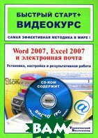 Word 2007, Excel 2007 и электронная почта: установка, настройка и результативная работа: быстрый старт + видеокурс  Ремин А.Д., Каменский П.А. купить