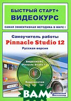 ����������� ������ Pinnacle Studio 12. ������� ������. �����: ������� ����� + ���������  �. �. �������, �. �. ������� ������