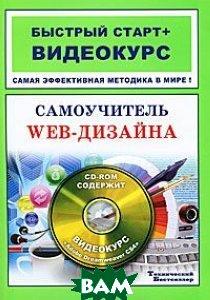 Самоучитель web-дизайна. Серия: Быстрый старт + Видеокурс  В. А. Перелыгин, Е. Э. Самойлов  купить