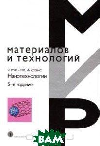 Нанотехнологии. 5 издание  Оуэнс Ф., Пул Ч.  купить