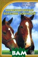 Инфекционные болезни лошадей. Монография  Андросик Н.Н., Финогенов А.Ю. купить