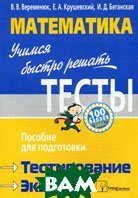 Математика: учимся быстро решать тесты. Пособие для подготовки к тестированию и экзамену. 8-е издание  Беганская И.Д. купить