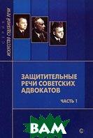 Защитительные речи советских адвокатов. Часть 1. Серия: Искусство судебной речи   купить