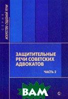 Защитительные речи советских адвокатов. Часть 2. Серия: Искусство судебной речи   купить