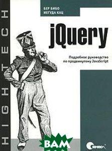 jQuery. Подробное руководство по продвинутому JavaScript. Серия: High tech / j Query in Action   Бер Бибо, Иегуда Кац / Bear Bibeault, Yehuda Katz купить