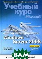 Проектирование сетевой инфраструктуры Windows Server 2008  Макин Дж.К., Нортроп Т. купить