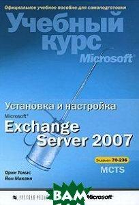 Установка и настройка Microsoft Exchange Server 2007. Учебный курс Microsoft / Configuring Microsoft Exchange Server 2007  Орин Томас, Йен Маклин / Ian McLean, Orin Thomas купить