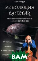 Революция Quixtar / The Quixtar Revolution 