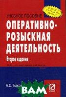Оперативно-розыскная деятельность. Карманный формат. 2-е издание  А. С. Бакотин купить
