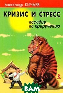 Кризис и стресс. Пособие по приручению  Кичаев А.А. купить