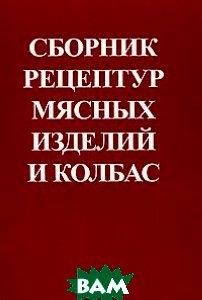 Сборник рецептур мясных изделий и колбас  Галянский А.В., Юхневич К.П. купить