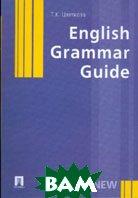 English Grammar Guide  Цветкова Татьяна купить
