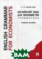Английский язык для экономистов. Грамматика  Шевелева С.А. купить