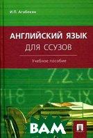 Английский язык для ссузов. Учебное пособие  Агабекян И.П. купить