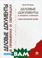 Деловые документы в примерах и образцах  Рогожин М.Ю. купить