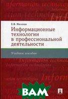 Информационные технологии в профессиональной деятельности  Михеева Е.В. купить