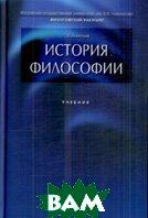 История философии. Учебник  Алексеев П.В. купить