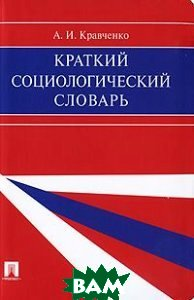 Краткий социологический словарь  Кравченко А.И. купить