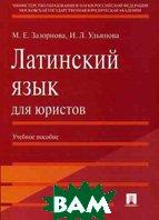 Латинский язык для юристов  Ульянова И.Л., Зазорнова М.Е., Сорокина Г.А. купить