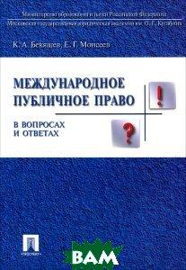 Международное публичное право в вопросах и ответах  Бекяшев К.А., Моисеев Е.Г. купить