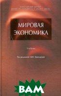 Мировая экономика  Николаева И.П. купить
