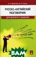 Русско-английский разговорник для делового общения  Стогов В.Е., Шевелева С.А. купить