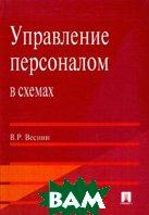 Управление персоналом в схемах  Веснин Владимир купить