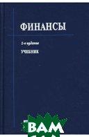 Финансы. 2-е издание  Под ред. Ковалева В.В. купить