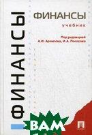 Финансы  Архипов А.И., Погосов И.А., Караваева И.В. купить