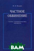Частное обвинение: теория, судебная практика, документы  Макаров Ю.Я. купить