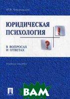 Юридическая психология в вопросах и ответах  Чуфаровский Ю.В. купить