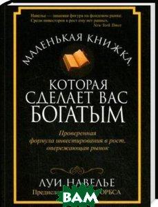 Маленькая книжка, которая сделает вас богатым / The Little Book That Makes You Rich  Луи Навелье / Louis Navellier купить
