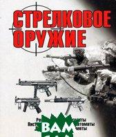 Стрелковое оружие. Справочник. 2-е издание   купить