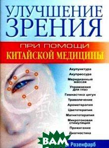 Улучшение зрения при помощи китайской медицины  Розенфарб Э. купить