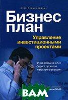 Бизнес-план. Управление инвестиционными проектами. 2-е издание  Е. Н. Станиславчик купить